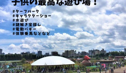 札幌競馬場 子供 ターフパーク 遊び場 家族 イベント キャラクターショー