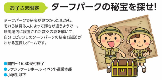 札幌競馬場 謎解きゲーム ターフパークの秘宝を探せ!