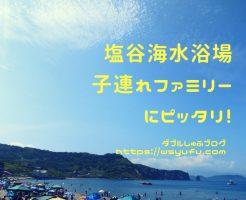 小樽 塩谷海水浴場 札幌から子連れ海水浴