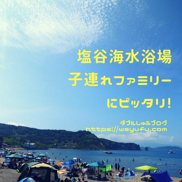 札幌から小樽方面の子連れ海水浴に塩谷もあり!ドリームビーチ・銭函・蘭島にも負けない!?