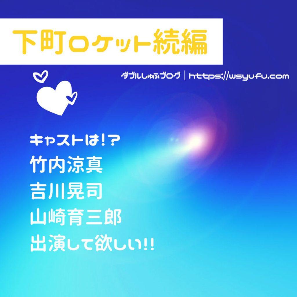 下町ロケット続編 キャスト 竹内涼真 吉川晃司