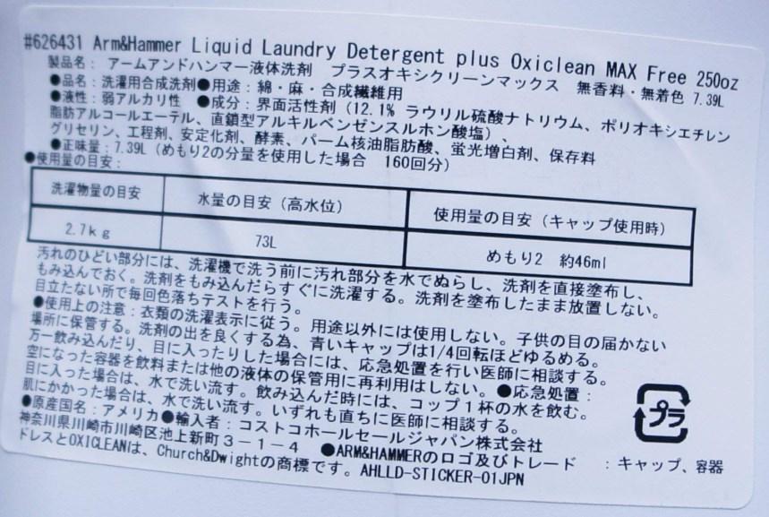 アームアンドハンマープラスオキシクリーンマックス コストコ 液体洗濯洗剤成分