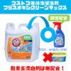 コストコ液体洗濯洗剤プラスオキシクリーンマックスに酸素系漂白剤が入っていない!