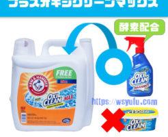 コストコ液体洗濯洗剤プラスオキシクリーンマックス 漂白剤入ってない