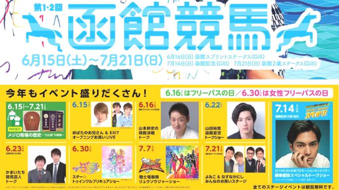 函館競馬場 2019 イベント 芸能人