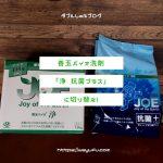 善玉バイオ洗剤 浄抗菌プラス ldk2018年9月号 洗濯洗剤ランキング