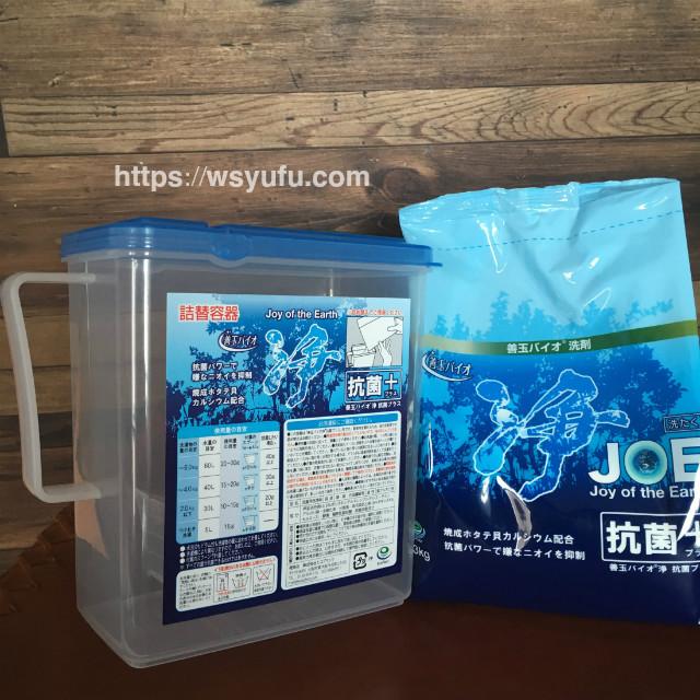 善玉バイオ浄 抗菌プラス 洗濯洗剤ケース
