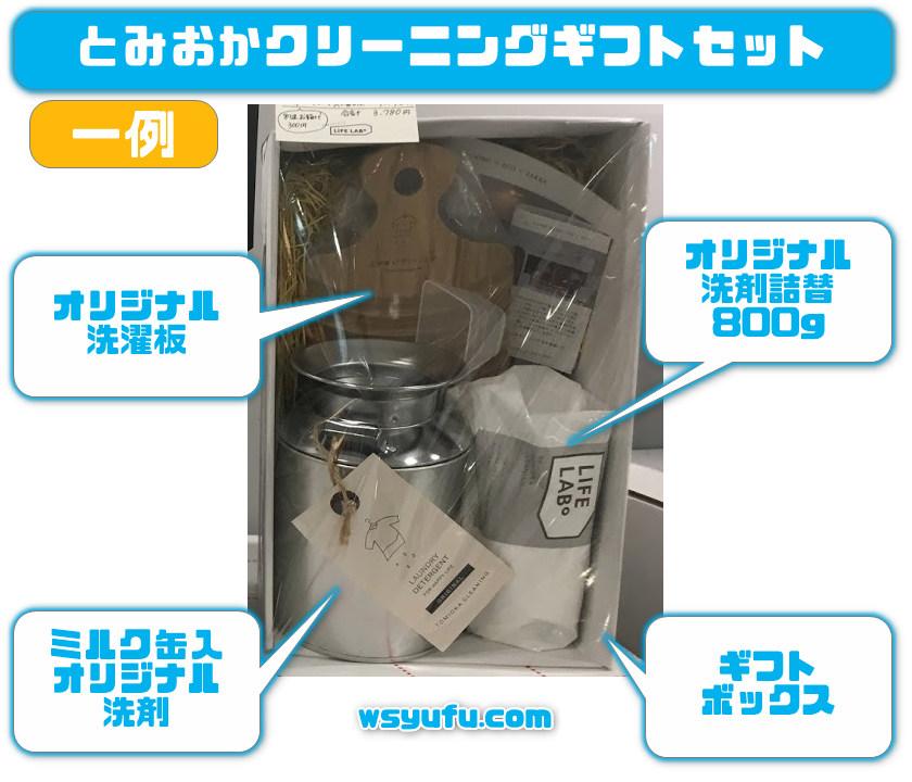 とみおかクリーニング  オリジナル洗濯粉洗剤 ミルク缶入り ギフトセット