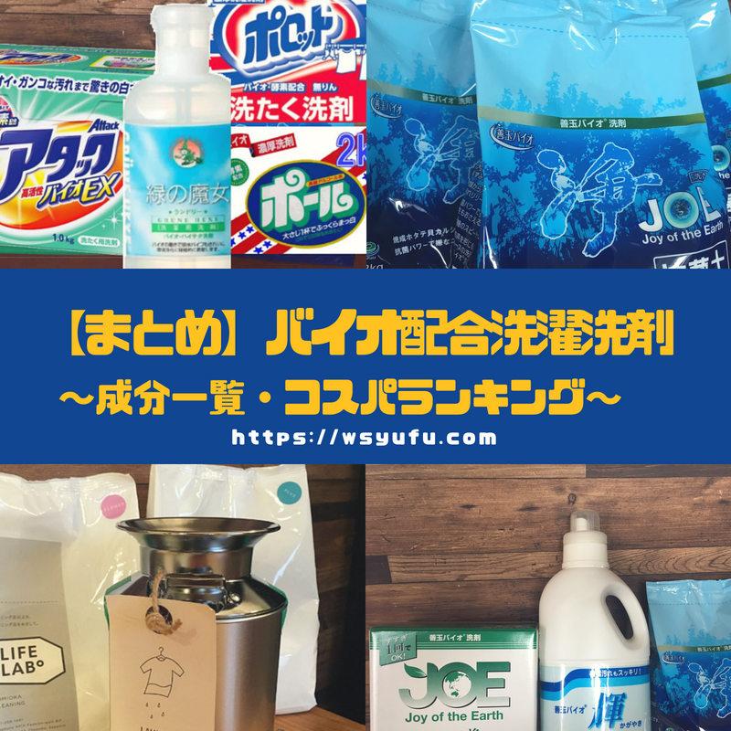 バイオ入配合洗濯洗剤 成分 コスパランキング