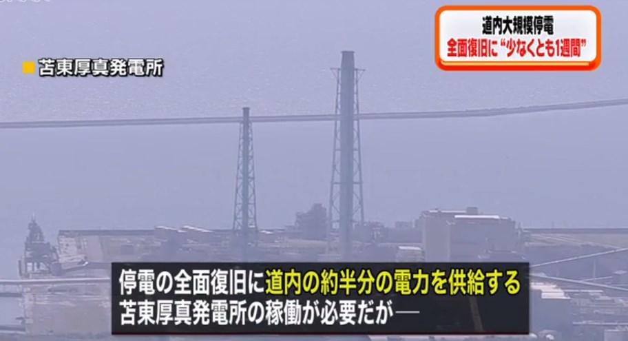 北海道地震 停電復旧1週間 テレビテロップ