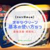 【オキシ技まとめ】オキシクリーン基本の使い方5つで最強洗濯・掃除!