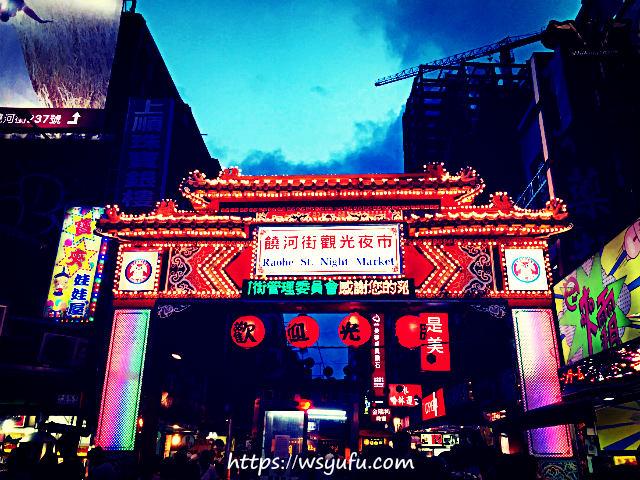 台湾 台北旅行 夜市