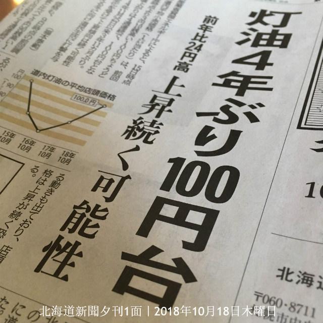 灯油代 値上り 北海道高い 1リットル100円 節約術は?