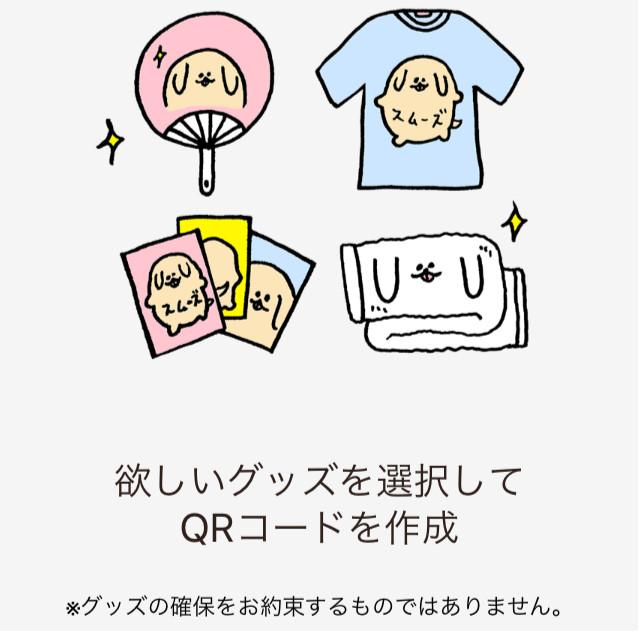 嵐 5×20 グッズ名古屋 ツイッター