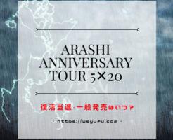 嵐コンサート2018 一般発売 復活当選