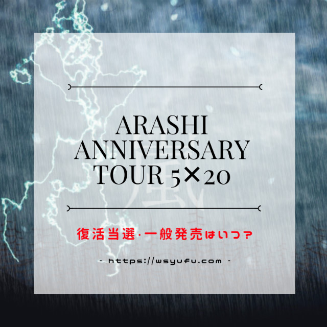 嵐コンサートチケット復活当選・一般発売・制作開放席もダメならand more追加公演に賭ける!