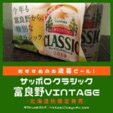 サッポロクラシック富良野ヴィンテージ お歳暮ビール おすすめ 北海道限定発売