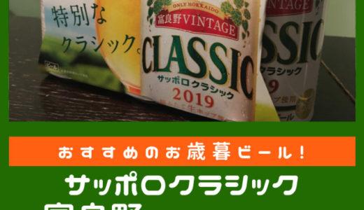 お歳暮ビールのおすすめは北海道秋限定サッポロクラシック富良野ヴィンテージ!