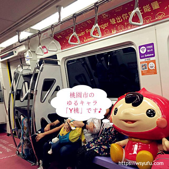 台湾子連れ旅行 桃園国際空港 MRT ゆるキャラY桃ちゃん