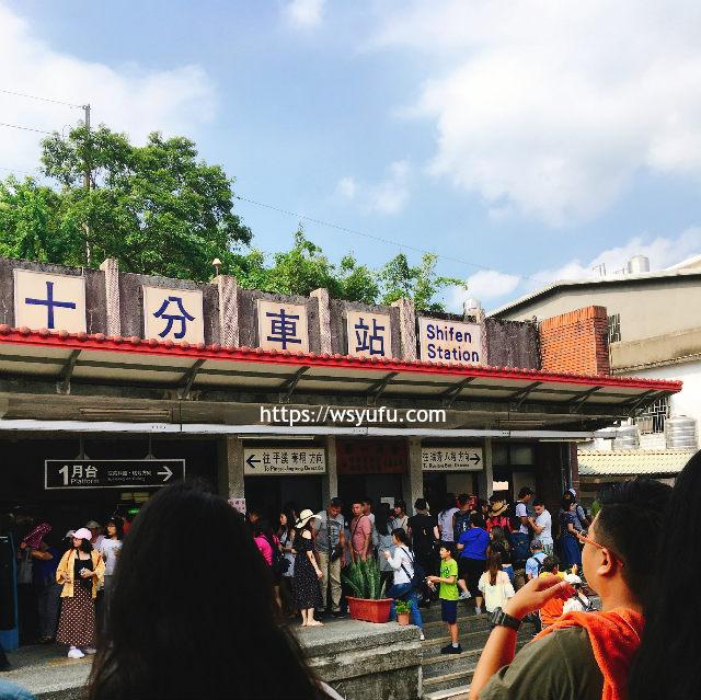 台湾旅行 十分駅