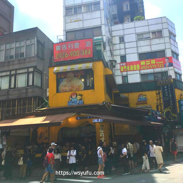 台湾旅行 マンゴーかき氷 思慕昔 本館