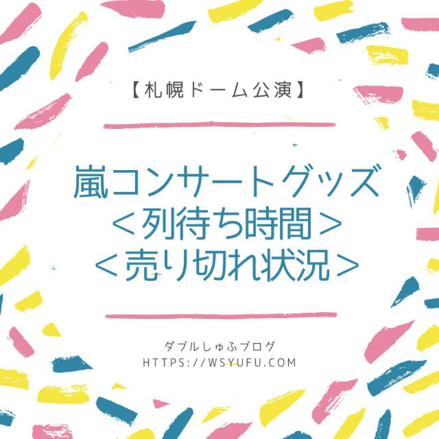 嵐グッズ列5×20プレ販売・待ち時間・売り切れ状況|札幌ドーム公演