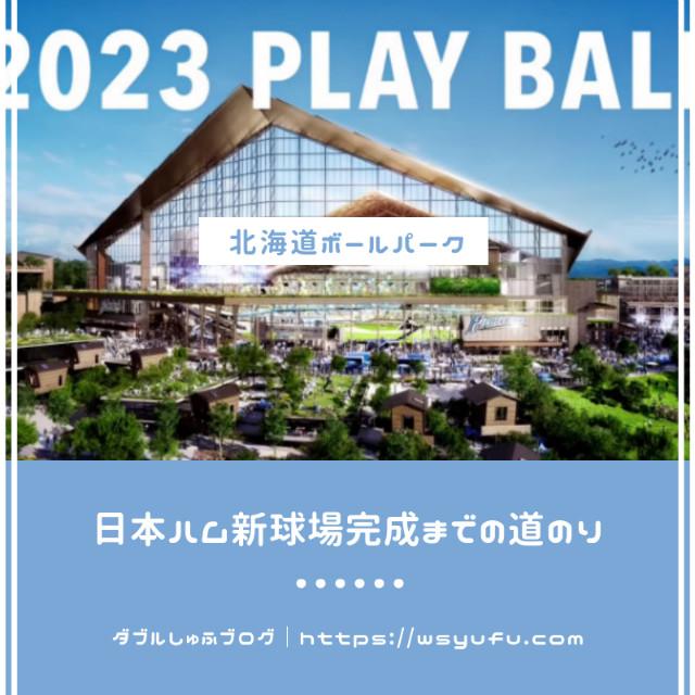 北海道ボールパーク 日本ハム新球場