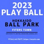 北海道ボールパーク 日本ハム新球場 大学 ホテル アリーナ 2023年3月北広島市にオープン