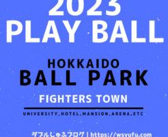 北海道ボールパーク 日本ハムファイターズ 新球場 北広島市