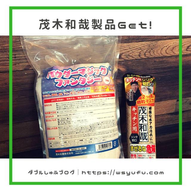 茂木和哉キッチン用 パウダーマジックファンタジー 酸素系漂白剤