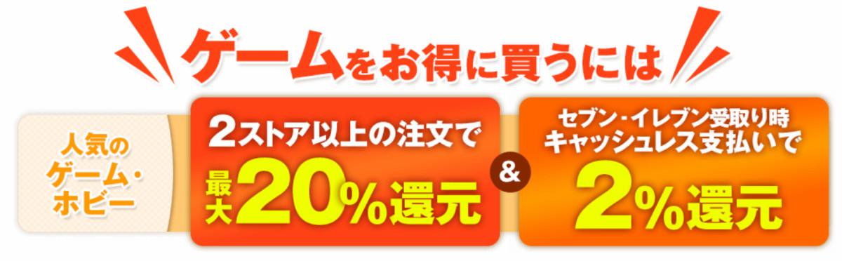 セブンネット 大満足フェア スイッチ 20%還元 安く買う方法