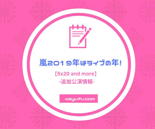 嵐追加公演5×20「andmore」発表!2019年嵐は感謝のライブ・コンサートイヤー