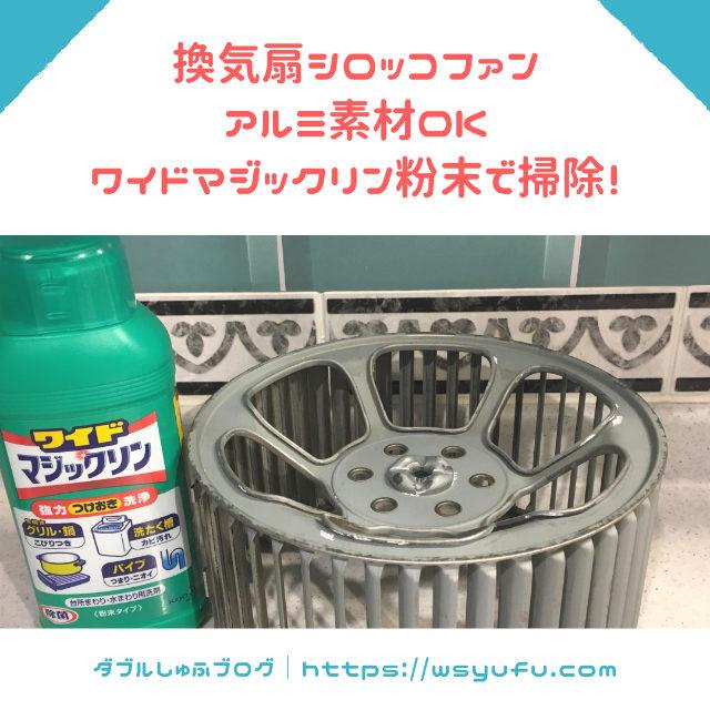 換気扇 シロッコファン 掃除方法 ワイドマジックリン粉末タイプ