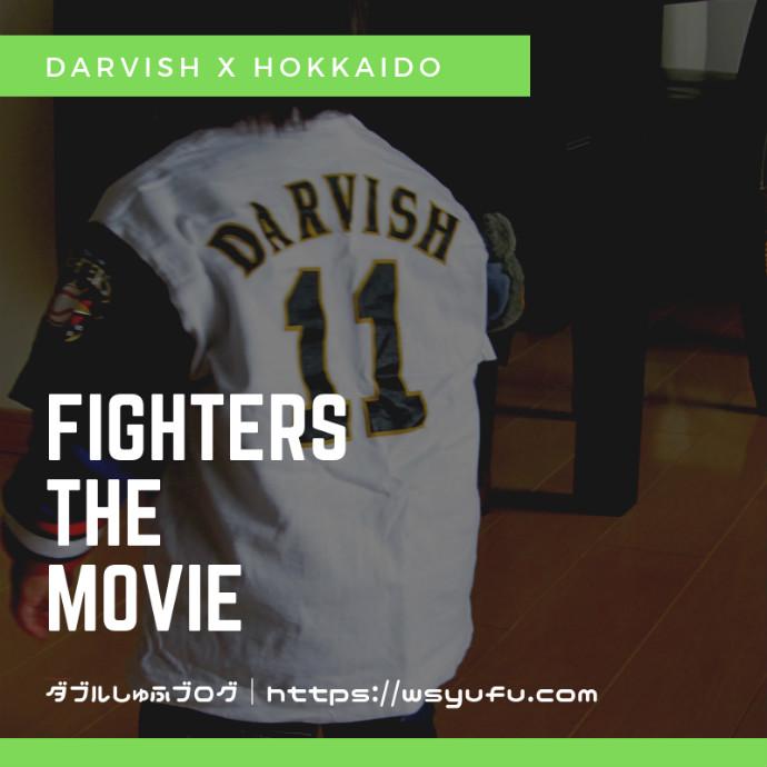 fightersthemovie 日本ハムファイターズドキュメンタリー映画 ダルビッシュ有