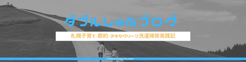 ダブルしゅふブログ|札幌子育て・節約・オキシクリーン洗濯掃除実践記