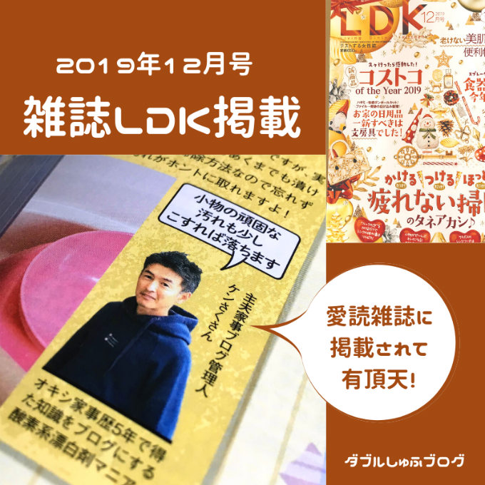 LDK 2019年12月号 雑誌 オキシ漬け オキシクリーン 粉ワイドハイター 漬けおき家事
