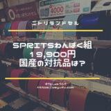 ニトリランドセル スピリッツわんぱく組 19,900円 比較 日本製
