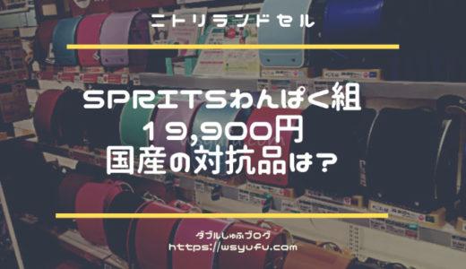 ニトリランドセル2020年モデルでスピリッツわんぱく組復活!激安値段19900円ですが対抗品は?