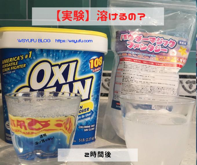 オキシクリーン オキシ漬け 2時間後 混ぜなくても溶ける
