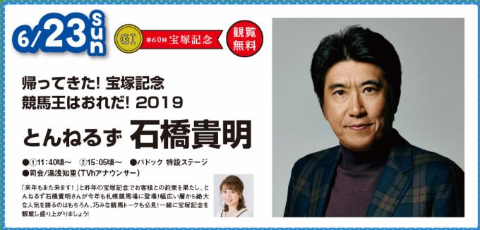 札幌競馬場 石橋貴明 芸能人 イベント2019