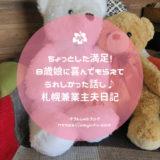 札幌主夫日記 小学生 女の子 くまのぬいぐるみ