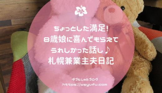 ちょっとした満足!8歳娘に喜んでもらえてうれしかったお話し|札幌兼業主夫日記