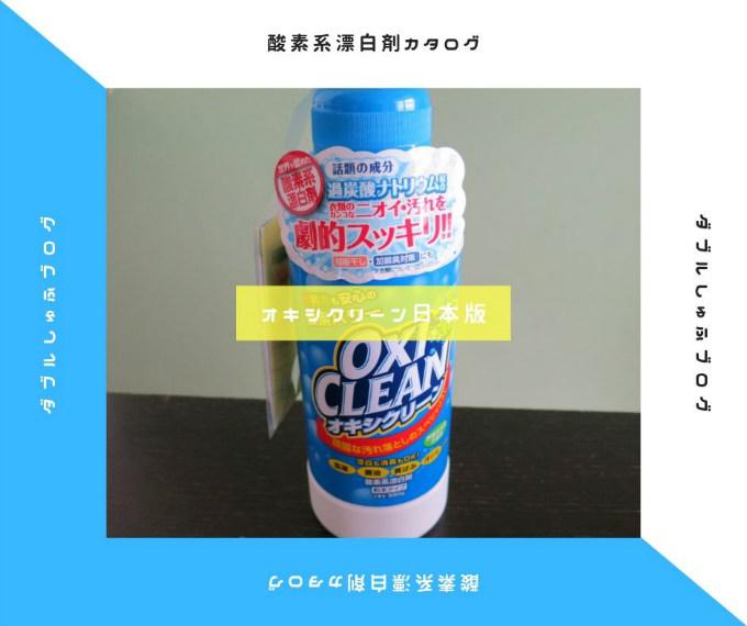 オキシクリーン日本版 酸素系漂白剤カタログ