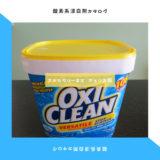 オキシクリーンEX アメリカ版 グラフィコ 酸素系漂白剤カタログ