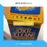 オキシクリーン コストコ 酸素系漂白カタログ