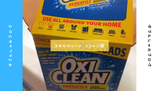 オキシクリーン コストコ アメリカ版|酸素系漂白剤カタログ