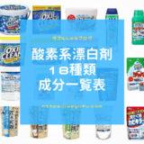 酸素系漂白剤 成分 一覧表 オキシクリーン ワイドハイターEXパワー パウダーマジックファンタジー ファイブクリーン きれいっ粉