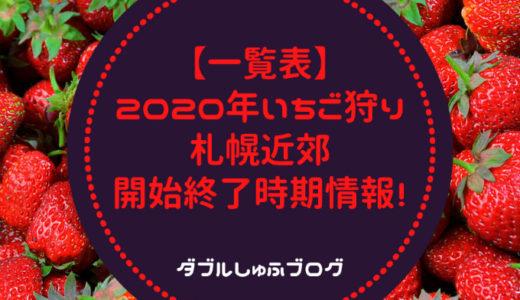 いちご狩り 札幌近郊 開始時期 終了時期 北広島 千歳 余市