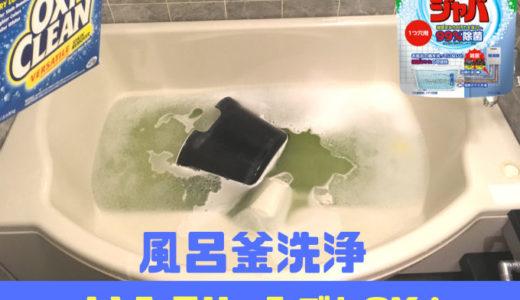 風呂釜洗浄も酸素系漂白剤オキシクリーンでOK!でもジャバの方が簡単でコスパも悪くないです。