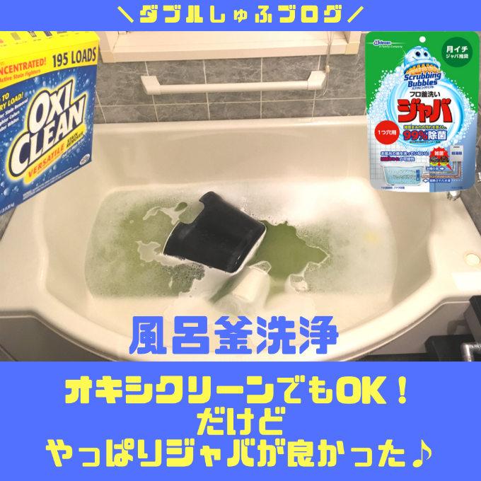 風呂釜洗浄 オキシクリーン ジャバ コスパ 成分比較 手間比較 漂白活性化剤